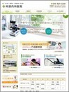 岡部内科医院トップページ画像
