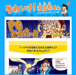江亜根くんサイトイメージ