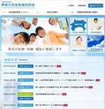 神奈川県放射線技師会HPトップ画像