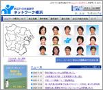 ネットワーク横浜HPイメージ