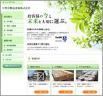 小野宮梱包運輸サイト画像