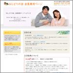 会員専用サイト・トップページのサムネイル画像